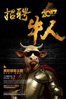 招聘海报牛人招聘食尚黑色招聘宣传海报