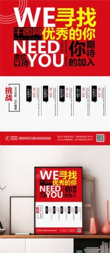 红白简约创意招聘海报