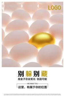 金蛋创意招聘海报