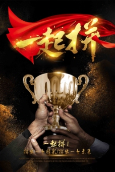 高端黑金奖杯一起拼企业文化海报