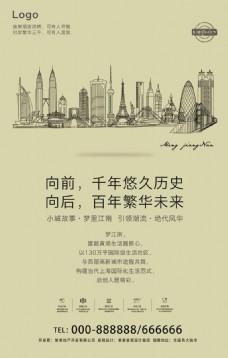 商业地产简约大气设计海报