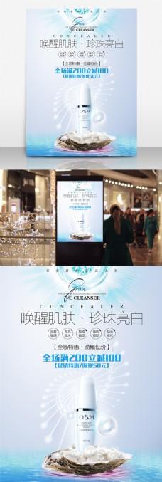 简约化妆品时尚宣传海报