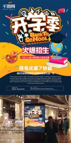 开学季火爆招生宣传海报