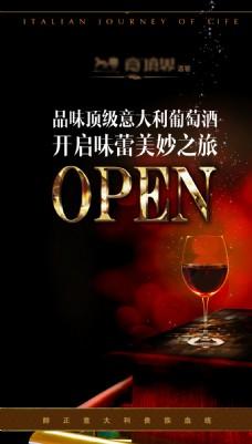 高档奢华葡萄酒窖宣传海报