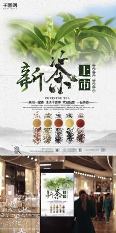 简洁中国风茶叶宣传促销海报设计
