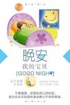 卡通宝贝晚安宣传