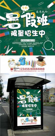 绿色卡通暑假班招生海报