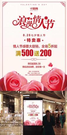 清新七夕情人节玫瑰花创意简约商业海报设计