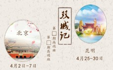 双城记旅游海报