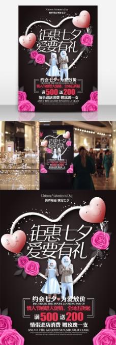 钜惠七夕情人节促销海报