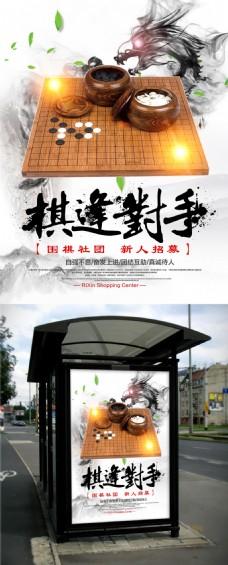 围棋社团新生招生商业海报