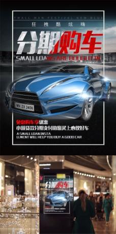 酷炫分期购车汽车促销海报