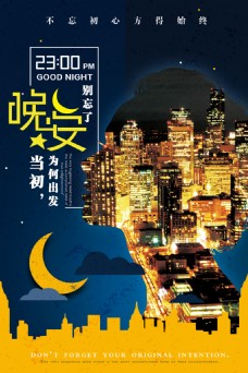 创意城市夜景晚安海报