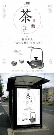 茶叶茶馆茶壶水墨中国风简约商业海报设计