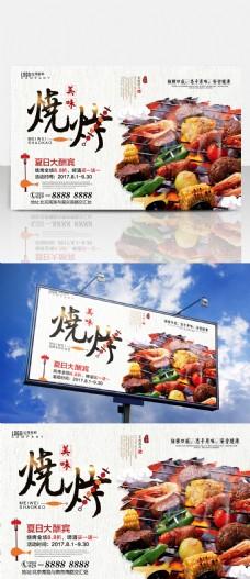 烧烤BBQ美食促销夏日大酬宾买一送一宣传促销海报