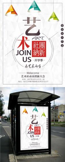 校园艺术社团纳新宣传海报