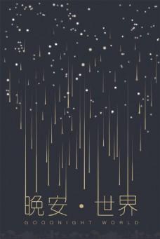 创意星空晚安世界