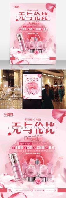 唯美清新玫瑰护肤品新品上市促销海报