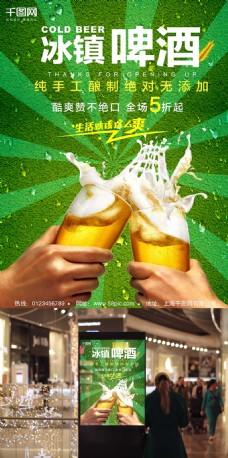 时尚啤酒干杯绿色创意简约商业海报设计