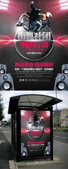 酷炫街舞社团招新宣传海报