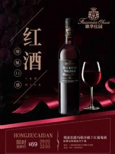 黑色时尚经典奢华红酒海报模板设计