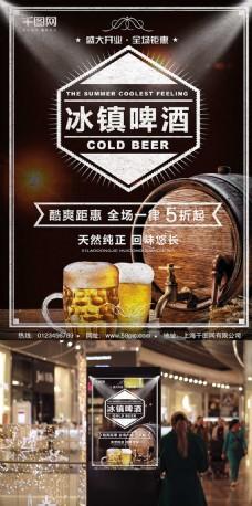 时尚复古冰镇啤酒欧式酒吧风商业海报设计