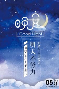 蓝色唯美晚安宣传海报