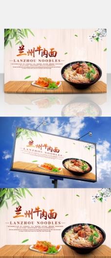 美食小吃店兰州拉面牛肉面宣传促销海报