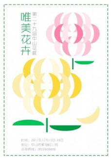 花展展览海报