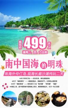 珠海外伶仃岛海报
