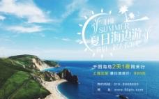 一起去海边旅游旅行社促销海报