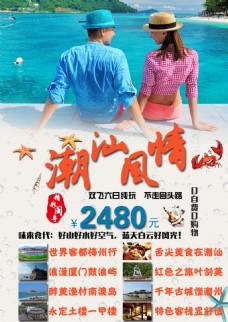 潮汕风情旅游海报