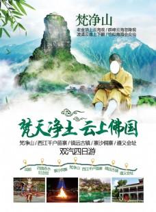 梵镇西旅游海报
