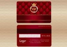 贵宾VIP会员优惠卡