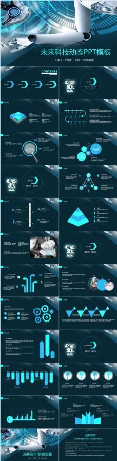 未来科技信息大数据互联网PPT模板
