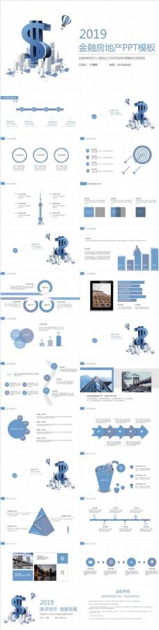 房地产项目投资计划PPT模板