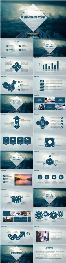 策划宣传商务PPT模板