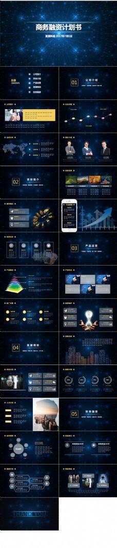 蓝色星空大气扁平商业计划书PPT模板