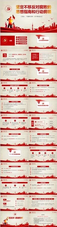 红色经典基层党支部党建工作PPT模板