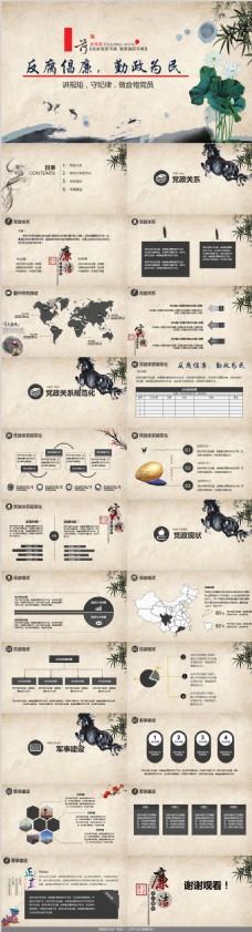 中国风水墨军魂维护建军90周年建军节