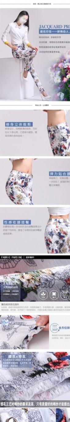 天猫2015春季女裤详情页