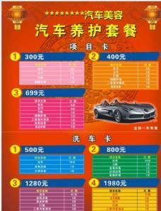 汽车美容价格单