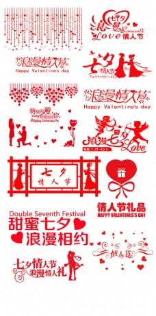 七夕海报设计素材