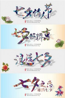 浪漫七夕情人节字体元素