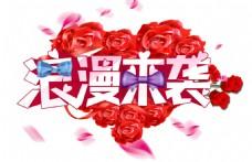 浪漫七夕png免扣元素