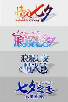 浪漫七夕情人节元素设计
