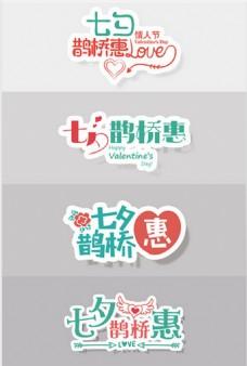 七夕鹊桥惠字体元素
