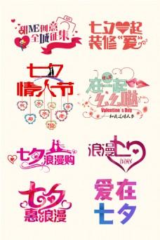 七夕字体设计元素