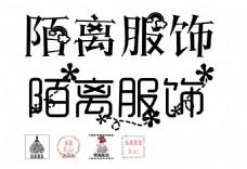 电商服饰logo设计电商艺术字设计png