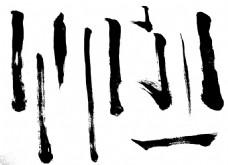 手绘水墨笔画元素